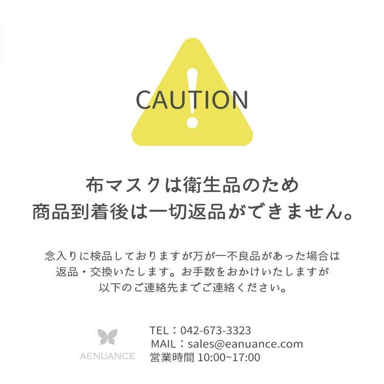 送料無料!黒マスク ノーズワイヤー入り 日本製生地抗菌クレンゼ Ag コロナ ウィルス 対策  オーガニックコットン 50回洗える 品番:AEMA-CL-CT  05シリーズ Ver2