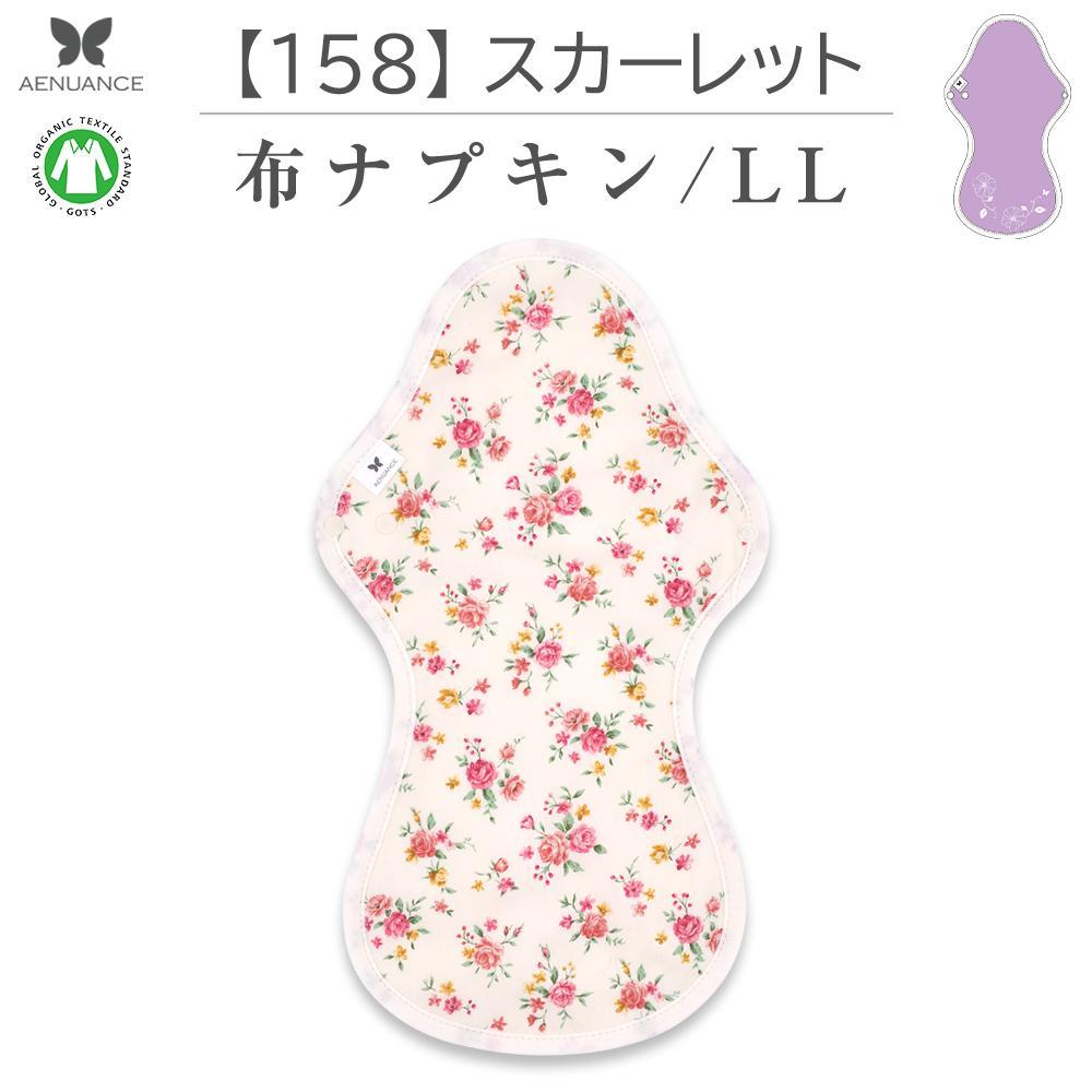 布ナプキン LLサイズ 防水   158 スカーレット