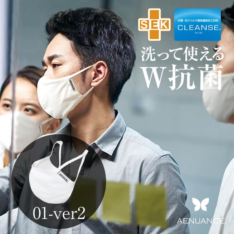 布マスク クレンゼ抗菌 Ag+制菌 ノーズワイヤー入り AEMA-CL-AG Ver2