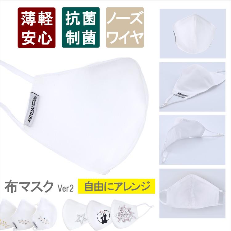 布マスク クレンゼ抗菌 オーガニックコットン ノーズワイヤー入り AEMA-CL-OG 03シリーズ Ver2