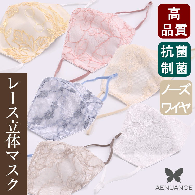 布マスク レース ノーズワイヤー付き 選べる5種類 おしゃれ 大きめ 洗える 日本製 クレンゼ抗菌 生地 Ag+制菌シルヴェーダ  イータック成分  品番: AEMA-LA 07 Ver2