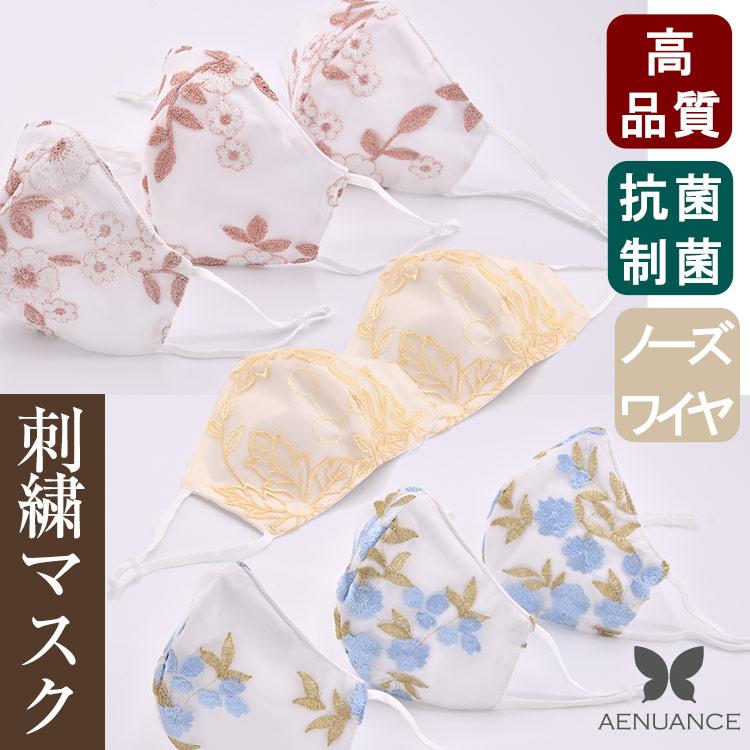 布マス刺しゅう  ノーズワイヤー入り 日本製生地抗菌クレンゼ Ag+ 制菌 品番: AEMA-EM 08シリーズ Ver2