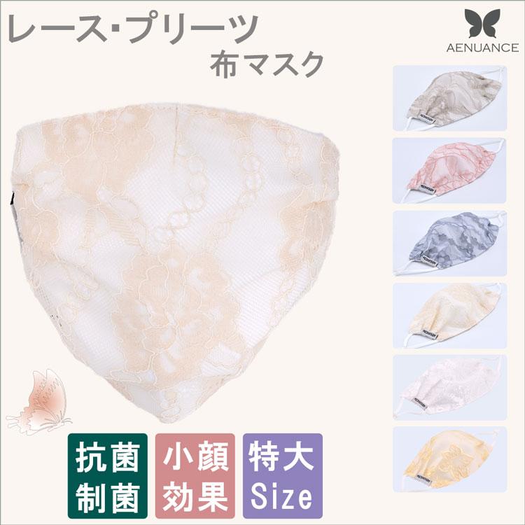 レースマスク プリーツタイプ 布マスク 大きめ 日本製生地抗菌クレンゼ Ag+ 制菌 品番: AEMA-CL-CT 09