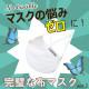 形態安定 布マスク 日本製 抗菌クレンゼ生地 Ag+ 制菌 ノーズワイヤー入り ホワイト 50回洗える 品番: AEMA-CL-AG 01シリーズ Ver3
