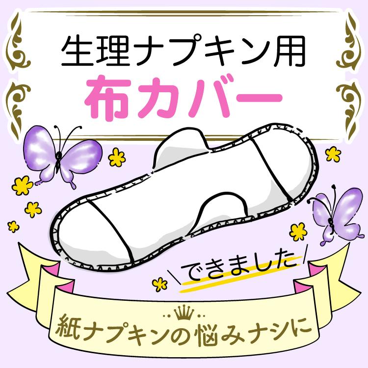 生理ナプキン用布カバー 5枚セット オーガニックコットン