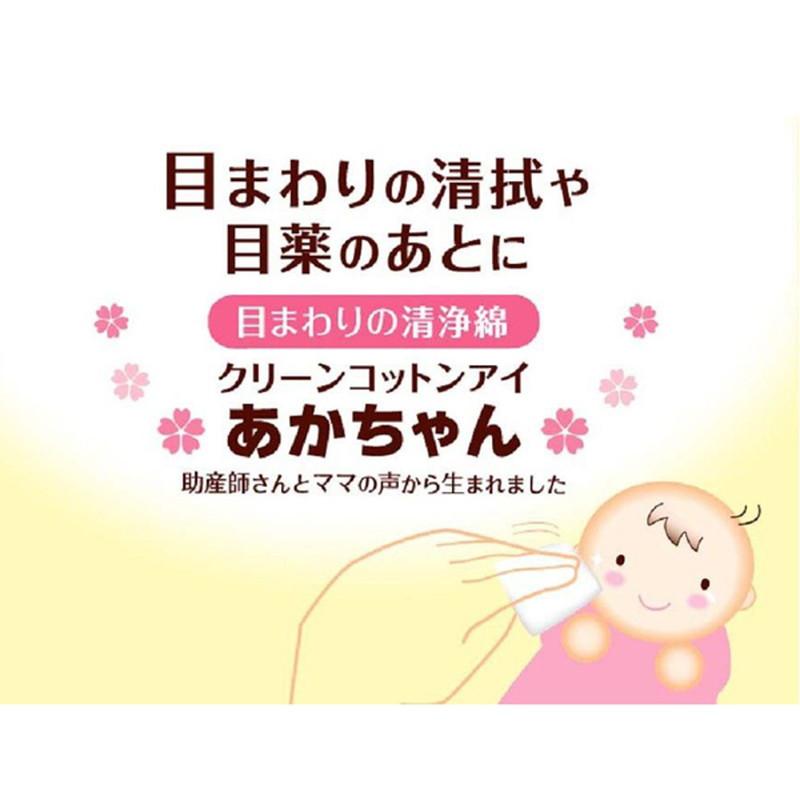 赤ちゃんの目まわり用清浄綿 クリーンコットンアイ あかちゃん 2ツ折 2枚 16包