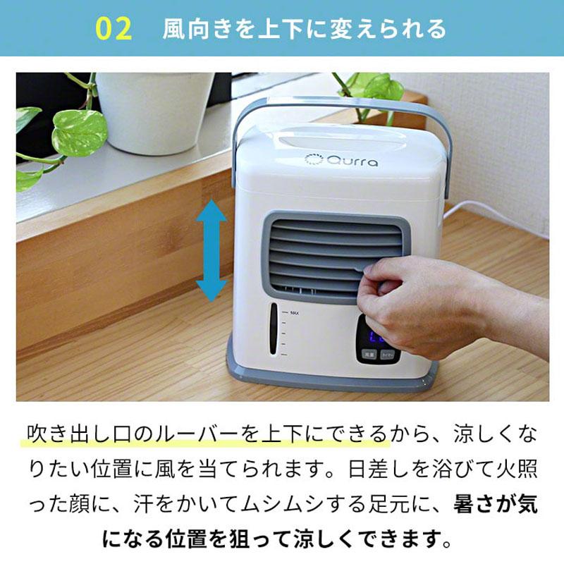 体に負担がかかりにくい Qurra 卓上冷風扇 Anemo Cooler Reco アネモ クーラー レコ