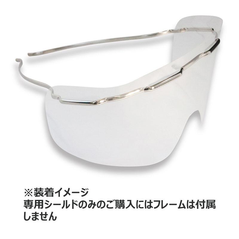 アイモガード(EYEMO GUARD)専用シールド/アイモシールド 10枚入
