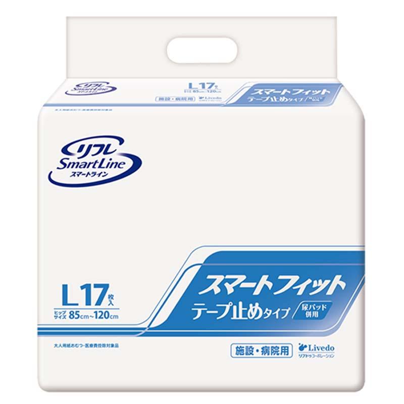 リフレスマートライン スマートフィット テープ止めタイプ 【各種】