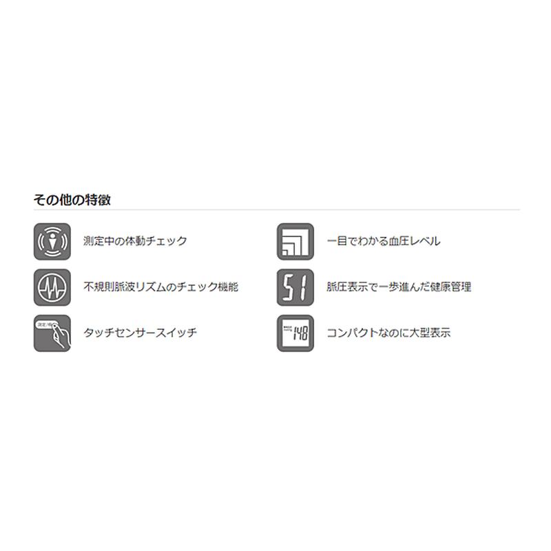 日本精密測器 電子血圧計 上腕式 DSK-1011
