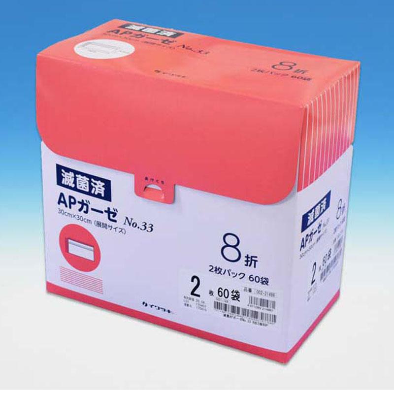滅菌APガーゼ No.33(個包装) 【各種】