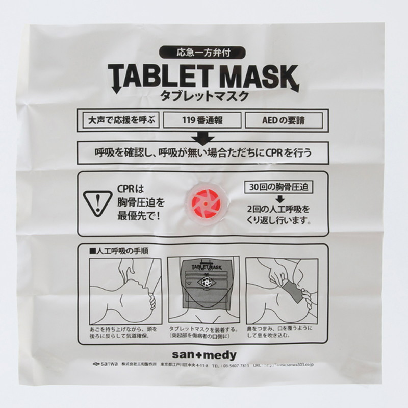 三和製作所 タブレットマスク 【各種】