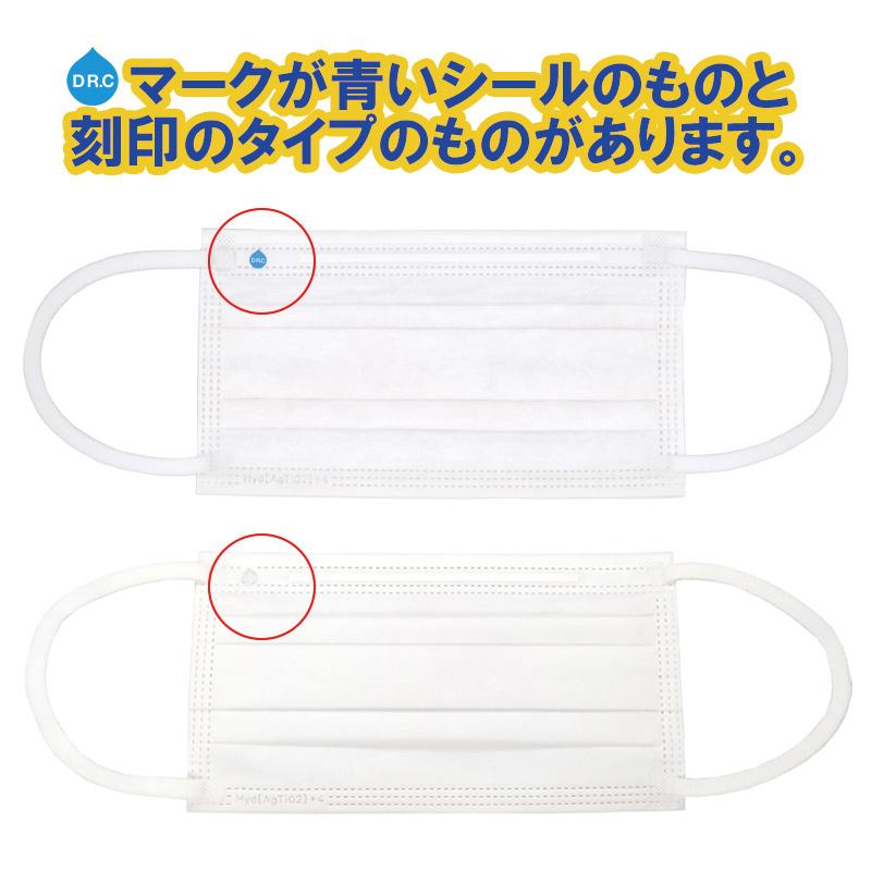 DR.C医薬 ハイドロ銀チタンマスク +4 白色 3枚入【各種】