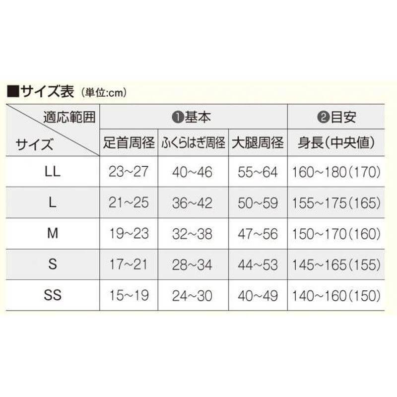 アンシルク・3 ハイソックス (つま先なし) 【各種】