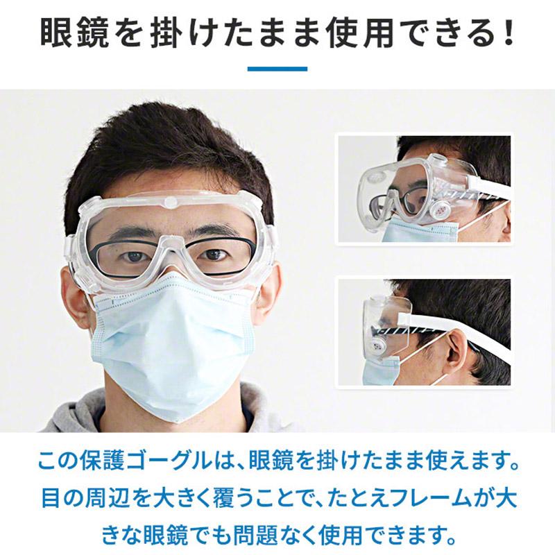 <飛沫予防に>保護ゴーグル ソフトタイプ 1個