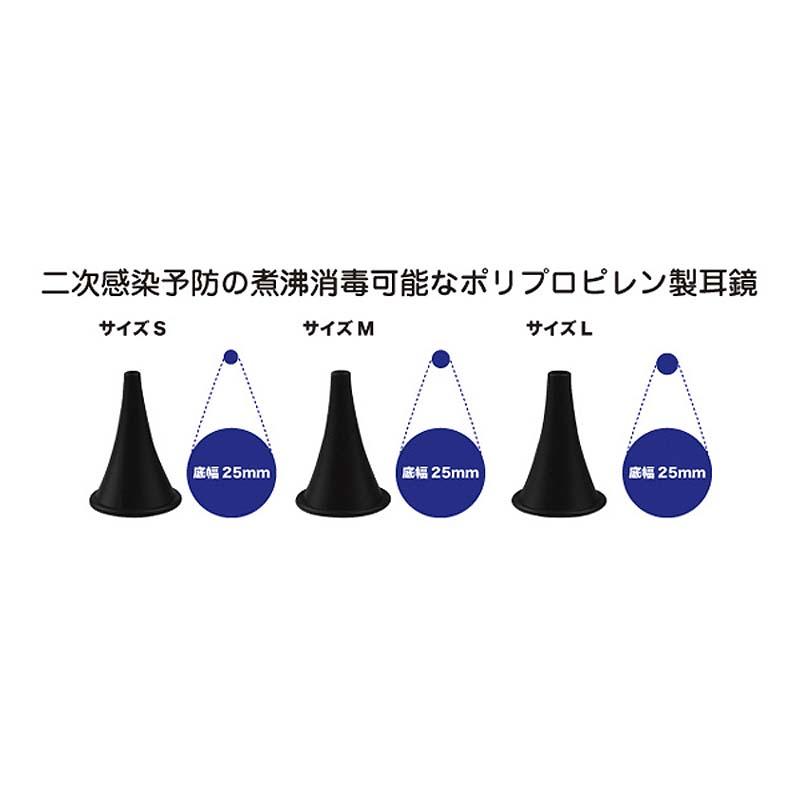 ディスポ耳鏡 【各種】