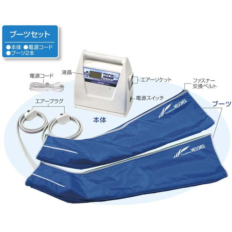エアマッサージ器 エクセレントメドマー ブーツセット EXM-12000A