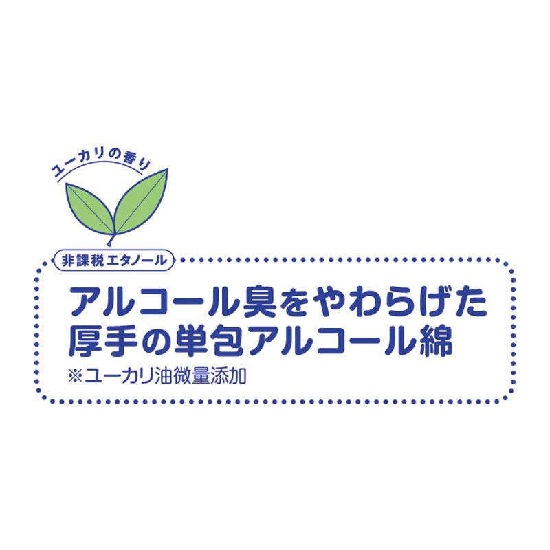 【指定医薬部外品】白十字 ショットメン 2折 100枚