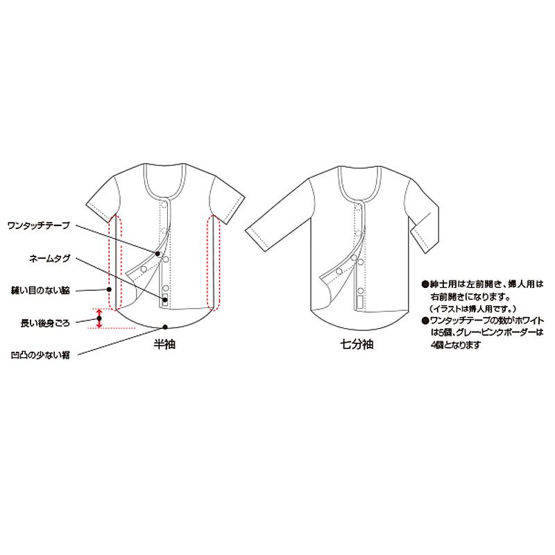 PH ワンタッチ肌着(婦人) 半袖 【各種】
