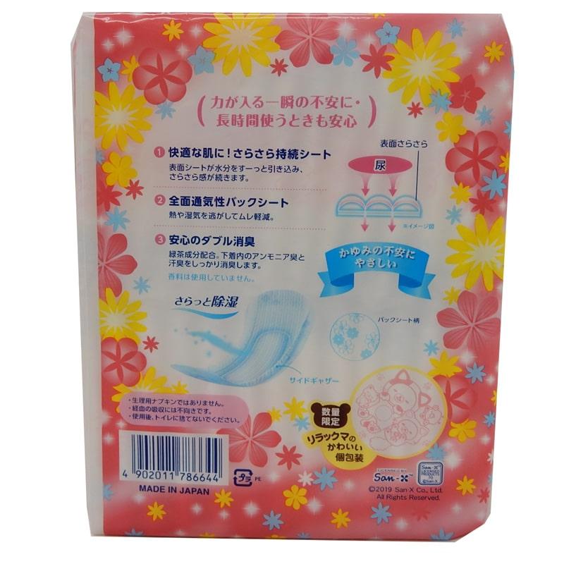 大王製紙 ナチュラ さら肌さらり リラックマデザイン 吸水ナプキン  少量用 28枚