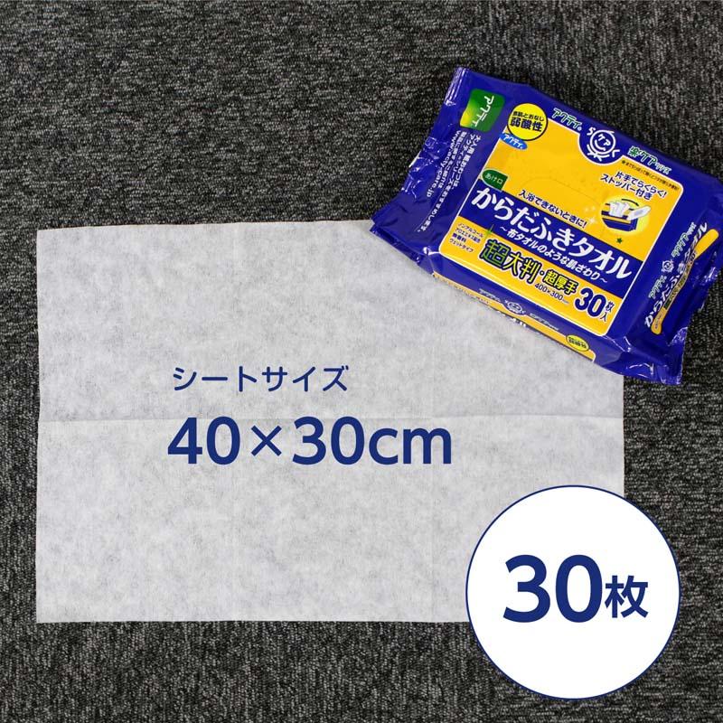 日本製紙クレシア アクティ からだふきタオル 超大判・超厚手 40×30cm 30枚