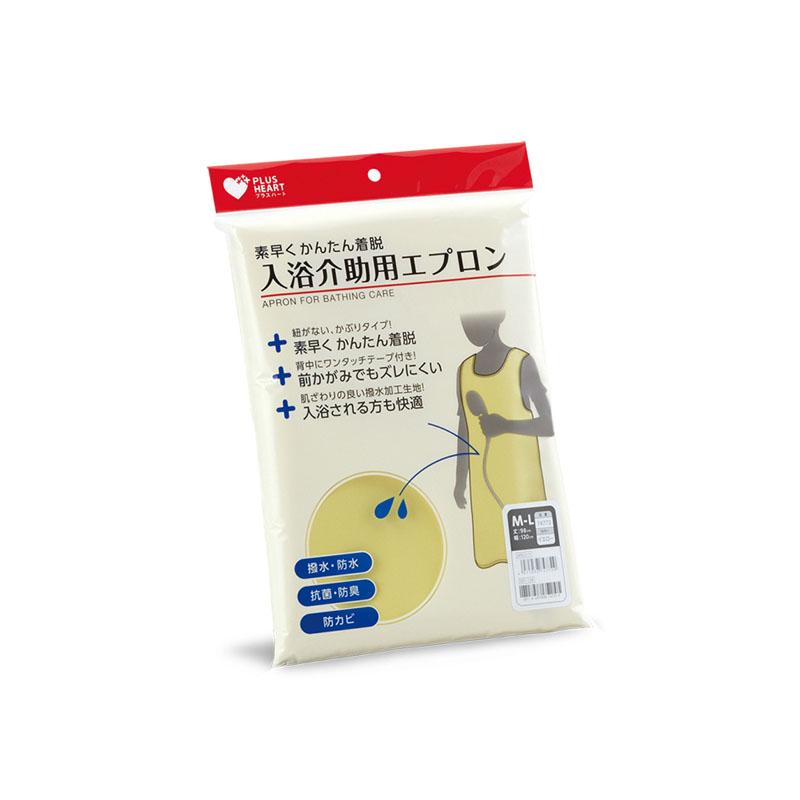 PH 入浴介助用エプロン 【各種】