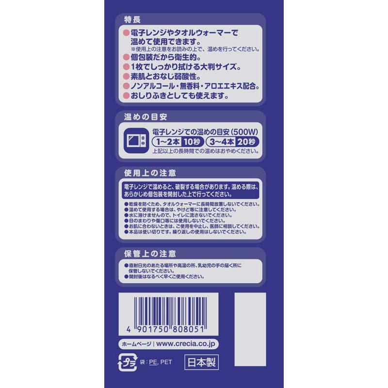 日本製紙クレシア アクティ 温めても使える からだふきタオル 超大判 60×30cm  個包装 20本入