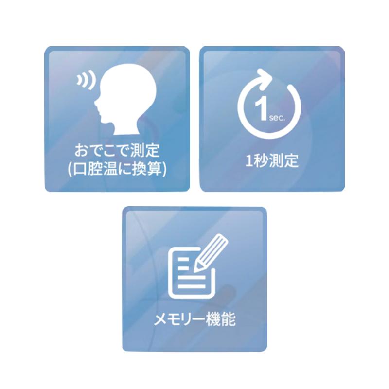 <肌に触れずにすぐ測定>フォラケアジャパン 非接触体温計 フォラケアサーフスキャン 1242T1001