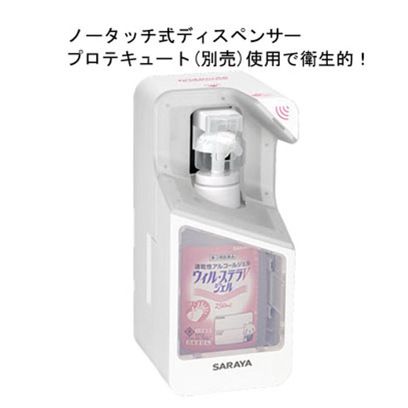 【指定医薬部外品】サラヤ 速乾性手指消毒剤 ウィル・ステラVHジェル 250ml ポンプ付