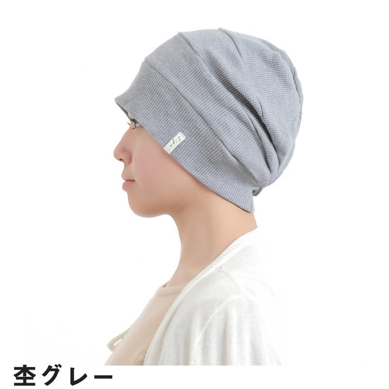 タンドレ 抗がん剤医療用帽子 オーガニックコットン だんだん帽子【各種】