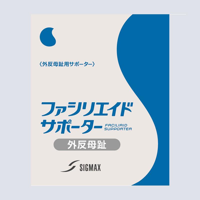 日本シグマックス ファシリエイドサポーター 外反母趾 【各種】