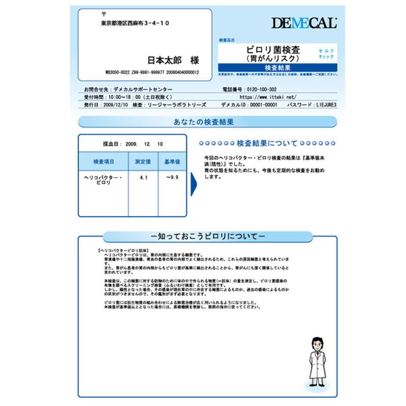DEMECAL B型+C型肝炎セルフチェック 検査キット