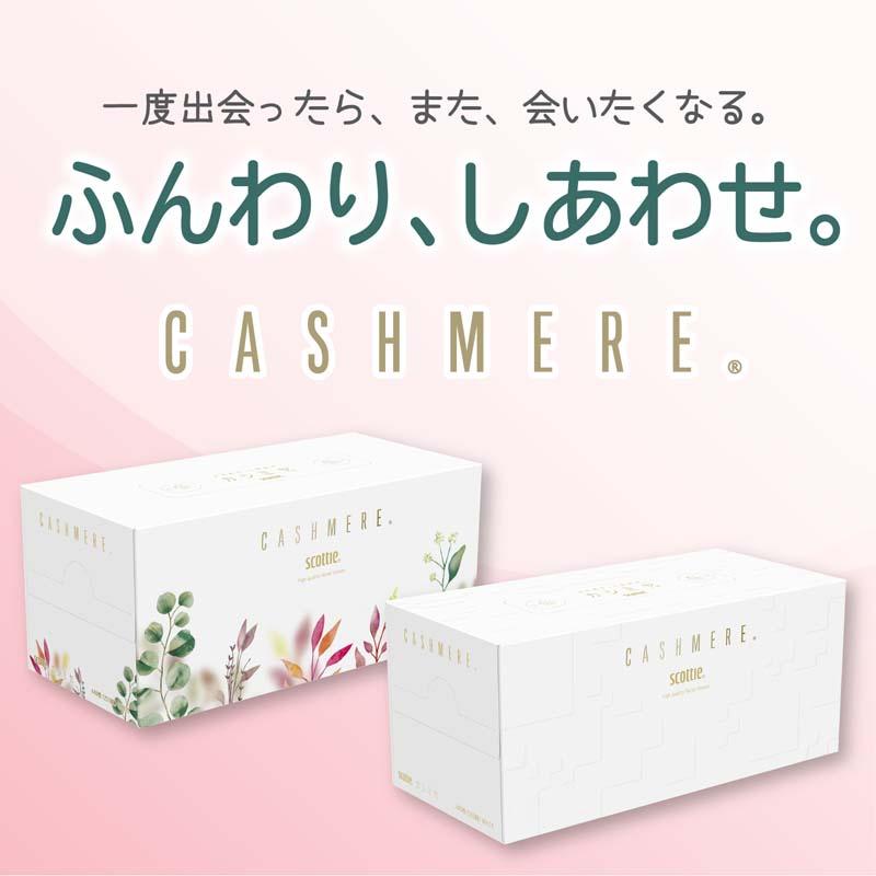 スコッティティシュー カシミヤ【各種】