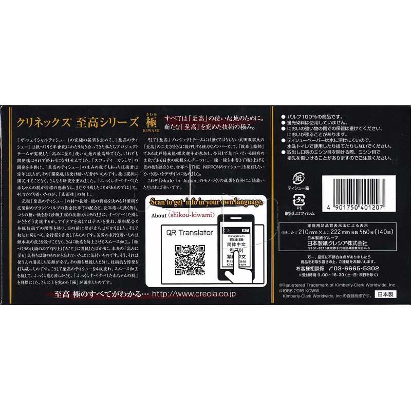 クリネックスティシュー 至高 極(きわみ) 単品/4箱セット