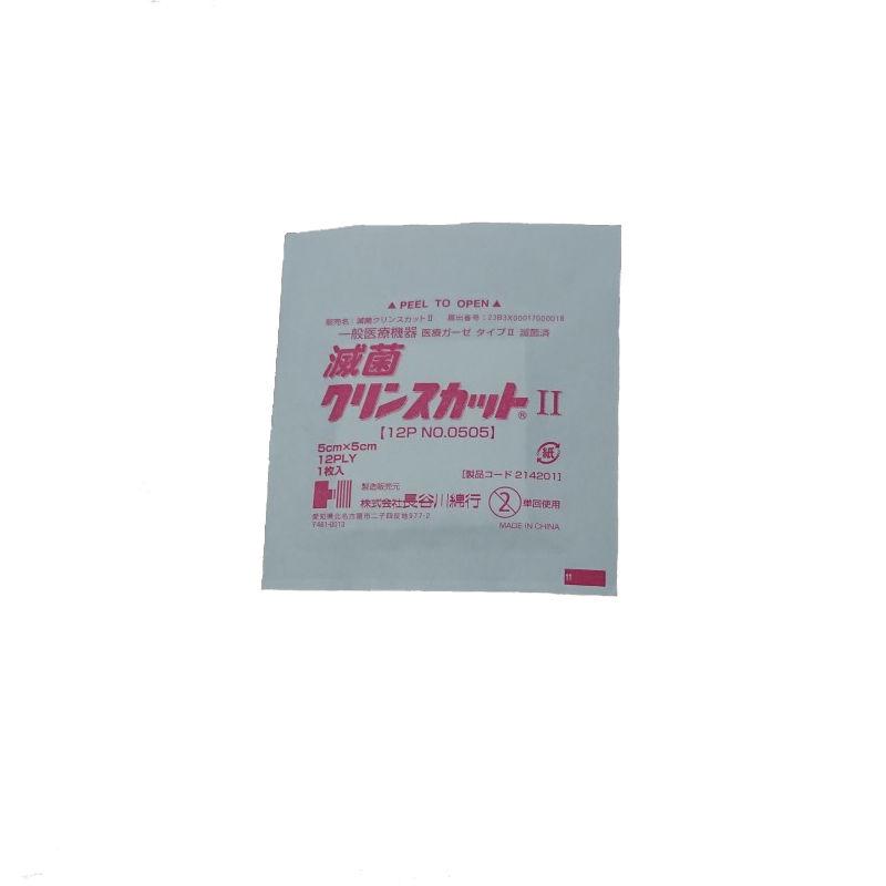 長谷川綿行 滅菌クリンスカットⅡ 【各種】