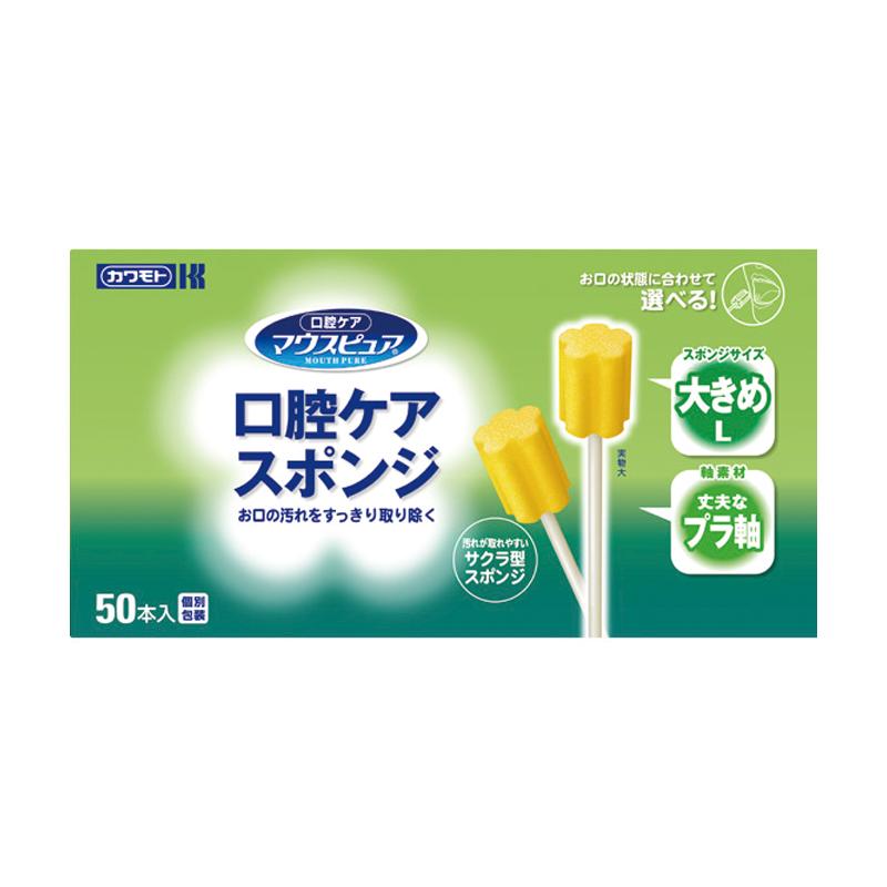 川本産業 マウスピュア 口腔ケアスポンジ プラスチック軸 【各種】