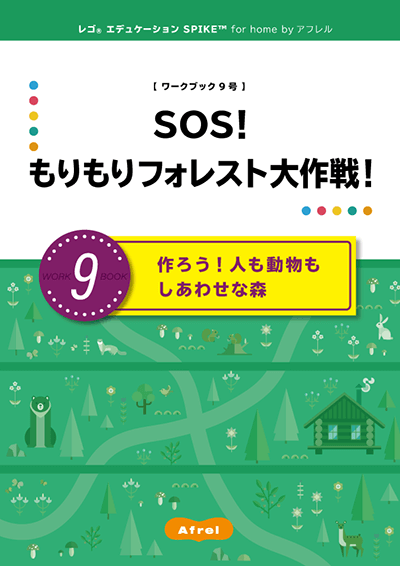 SPIKE for home  by アフレル <SOS!もりもりフォレスト大作戦!>セット