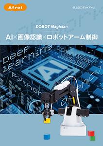AI(画像認識)商品仕分け学習セット[アカデミック向け]