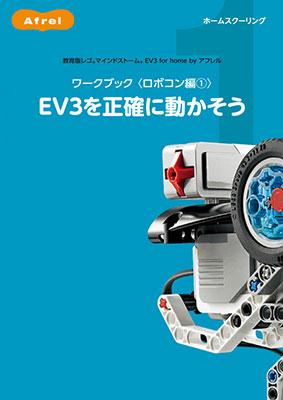教育版レゴ マインドストーム EV3 for home by アフレル ロボコンセット