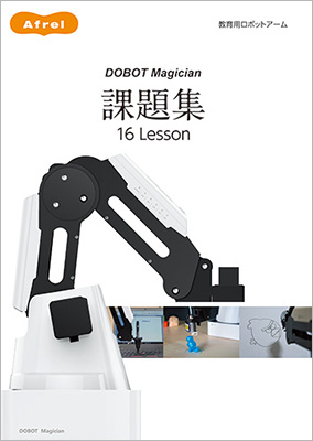 DOBOT Magician Educational DobotStudio プログラミングセット