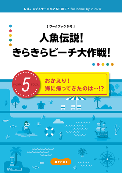 レゴ エデュケーション SPIKE for home by アフレル