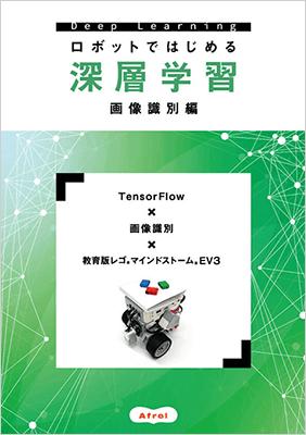 ロボットではじめる深層学習 TensorFlow×画像識別セット