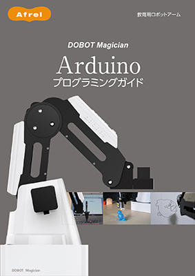 DOBOT Magician Standard Arduinoプログラミングセット