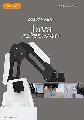 DOBOT Magician Standard Javaプログラミングセット