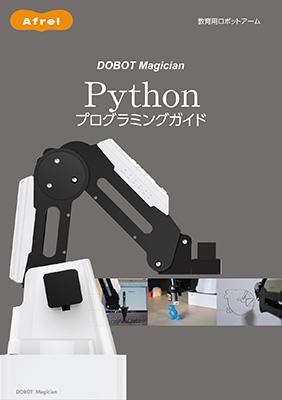DOBOT Magician Standard Pythonプログラミングセット