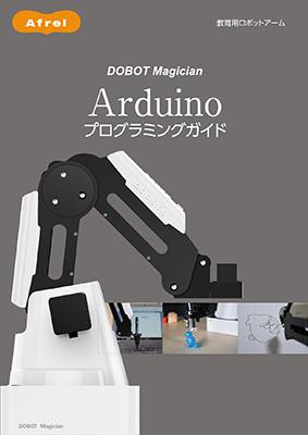 DOBOT Magician Educational Arduinoプログラミングセット