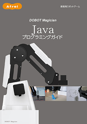 DOBOT Magician Educational Javaプログラミングセット