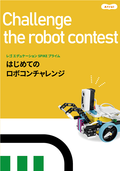 SPIKEプライム ロボコンチャレンジセット