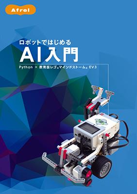 ロボットではじめるAI入門   Python×教育版レゴ マインドストーム EV3セット
