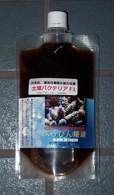 べっぴん珊瑚 土壌バクテリア(海水用)※売れてます!